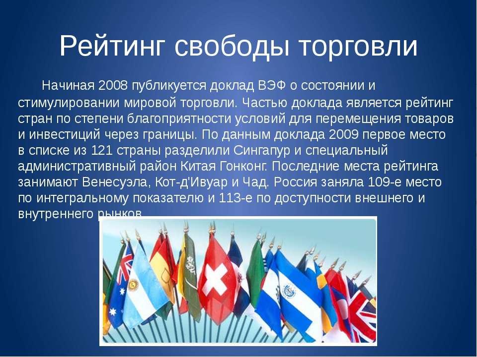 Рейтинг свободы торговли Начиная 2008 публикуется доклад ВЭФ о состоянии и ст...