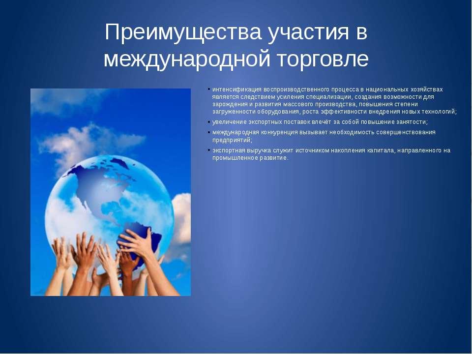 Преимущества участия в международной торговле интенсификация воспроизводствен...