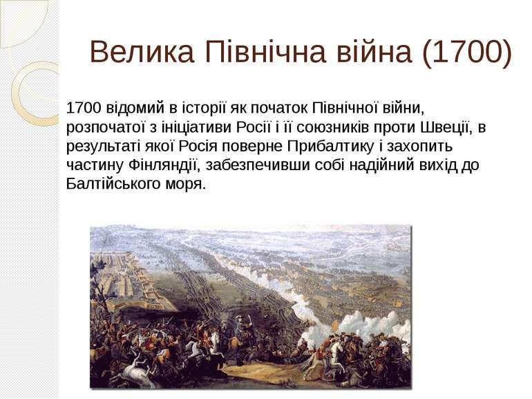 Створення і падіння СРСР