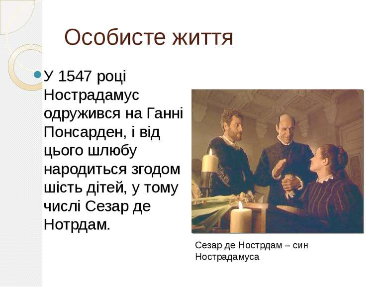 Нострадамус, як астролог і віщун У 1555 році Нострадамус опублікував свій пер...