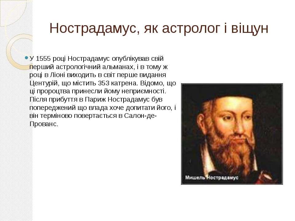 Нострадамус – королівський медик і радник У 1561 році влада вимагала Мішеля о...