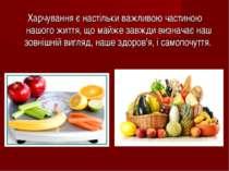 Харчування є настільки важливою частиною нашого життя, що майже завжди визнач...