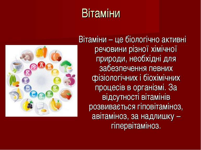 Вітаміни Вітаміни – це біологічно активні речовини різної хімічної природи, н...