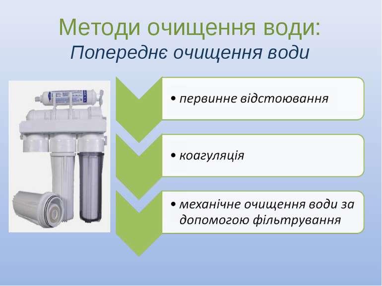 Методи очищення води: Попереднє очищення води
