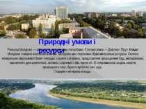 Природні умови і ресурси Рельєф Молдови — рівнина із численними пагорбами. Го...