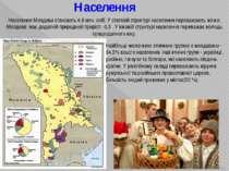 Населення Населення Молдови становить 4,6 млн. осіб. У статевій структурі нас...