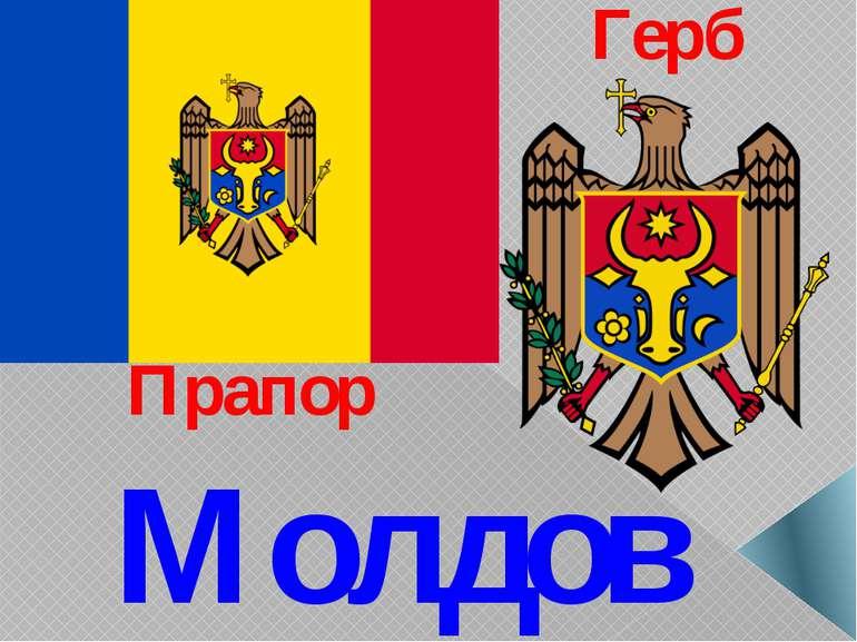 Молдова Герб Прапор