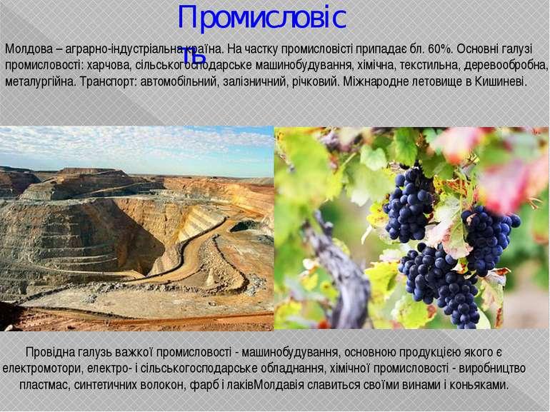 Промисловість Молдова – аграрно-індустріальна країна. На частку промисловісті...