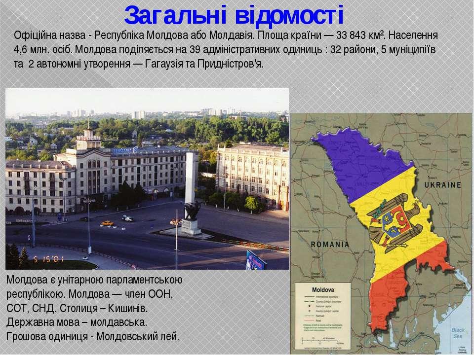 Загальні відомості Офіційна назва - Республіка Молдова або Молдавія. Площа кр...