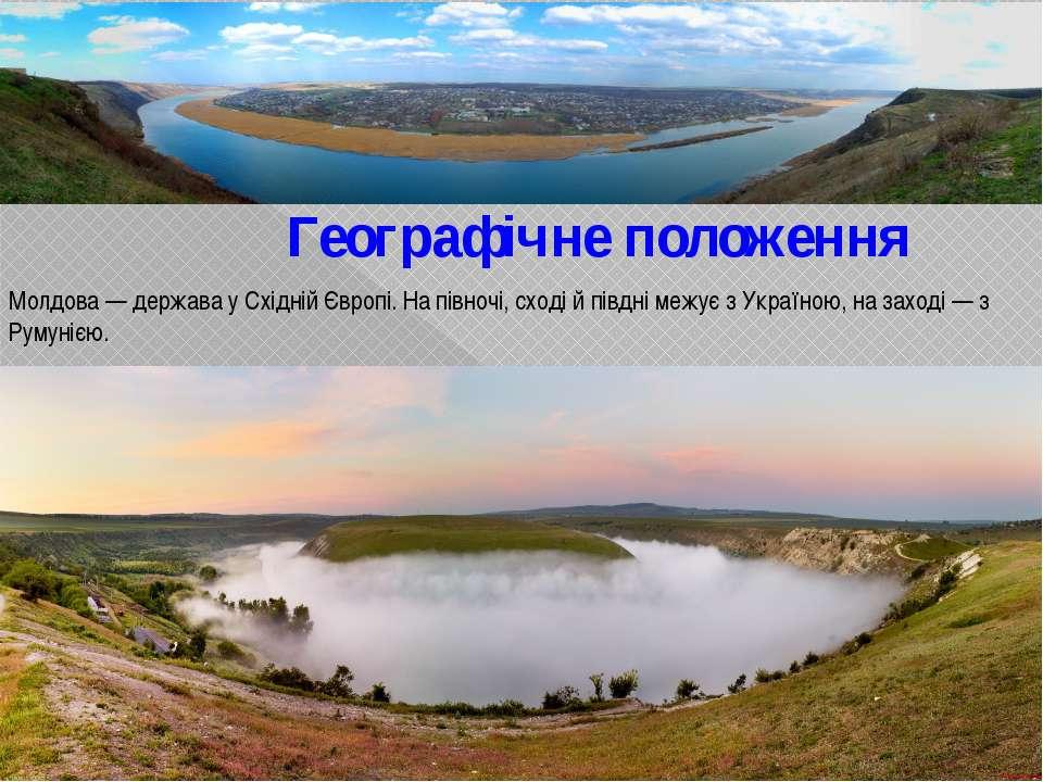 Географічне положення Молдова — держава у Східній Європі. На півночі, сході й...
