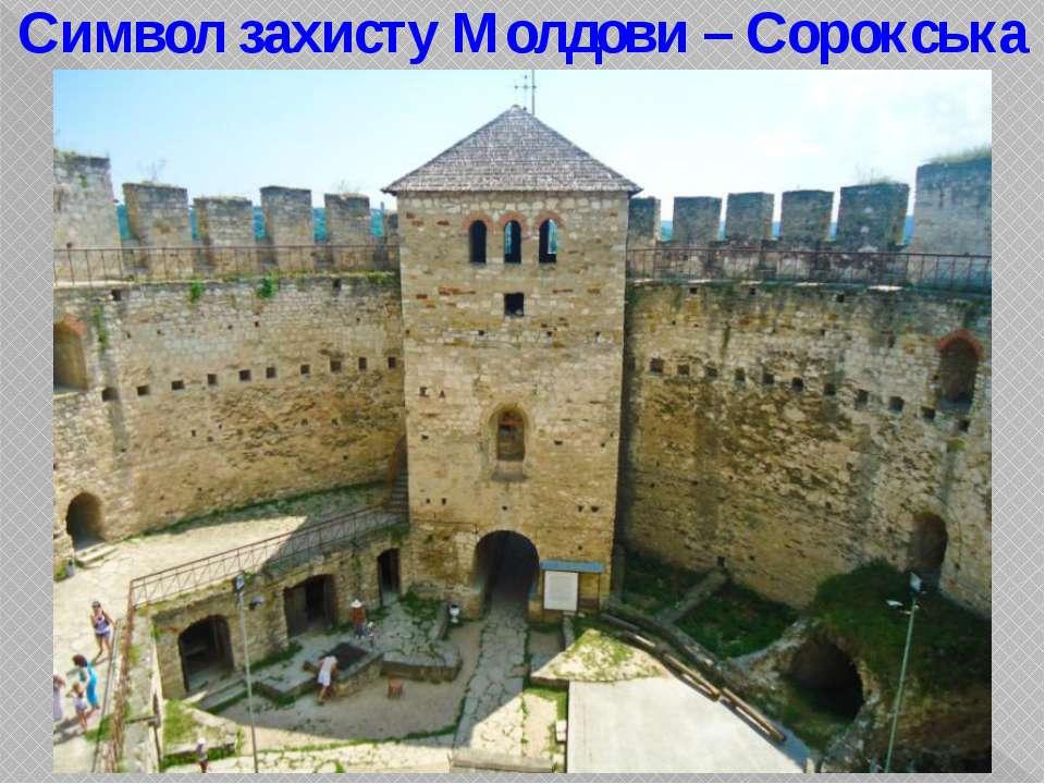 Символ захисту Молдови – Сорокська Фортеця