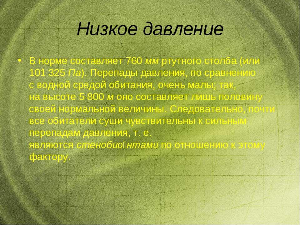 Низкое давление Внорме составляет 760ммртутного столба (или 101325Па). П...