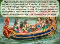 Музиказаймала одне з найважливіших місць в системі мистецтв Стародавньої Інд...