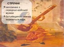 СТРУННІ запозичені з середньо-азійської музики батьківщиною смичка вважається...