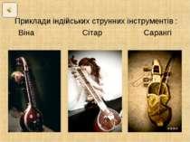 Приклади індійських струнних інструментів : Віна Сітар Сарангі