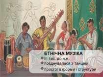 ЕТНІЧНА МУЗІКА III тис. до н.е. поєднувалася з танцем простота форми і структ...