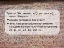 "Трактат ""Натьяшастра""( I тис. до н. е.) автор -Бхарата : основні положення п..."