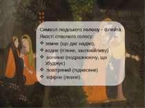 Символ людського голосу - флейта. Якості співочого голосу: земне (що дає над...