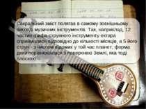 Сакральний зміст полягав в самому зовнішньому вигляді музичних інструментів. ...