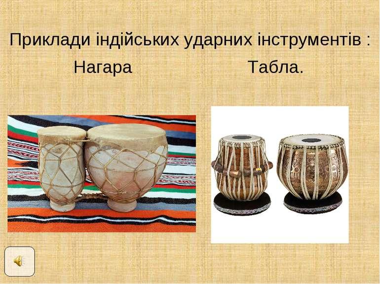 Приклади індійських ударних інструментів : Нагара Табла.