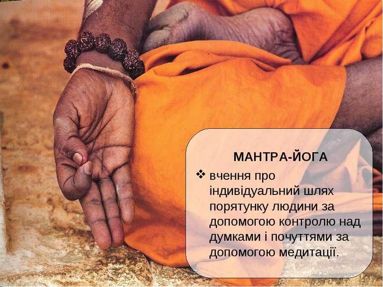 МАНТРА-ЙОГА вчення про індивідуальний шлях порятунку людини за допомогою конт...
