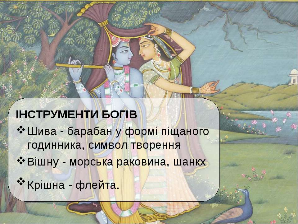ІНСТРУМЕНТИ БОГІВ Шива - барабан у формі піщаного годинника,символтворення ...