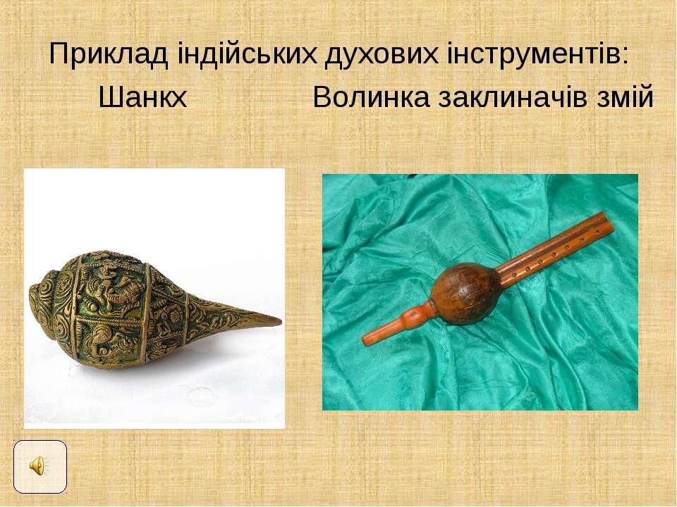 Приклад індійських духових інструментів: Шанкх Волинка заклиначів змій