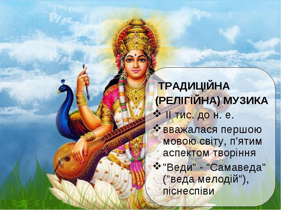 ТРАДИЦІЙНА (РЕЛІГІЙНА) МУЗИКА II тис. до н. е. вважалася першою мовою світу, ...