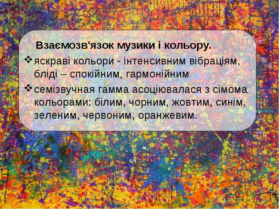 Взаємозв'язок музики і кольору. яскраві кольори- інтенсивнимвібраціям, блід...