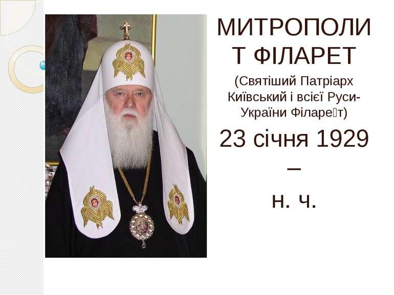 МИТРОПОЛИТ ФІЛАРЕТ (Святіший Патріарх Київський і всієї Руси-України Філаре т...