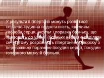 У результаті гіпертонії можуть розвитися серцево-судинна недостатність, ішемі...