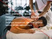Протипоказання до проведення масажу: Гіпертонічний криз, що виник раптово; Ча...
