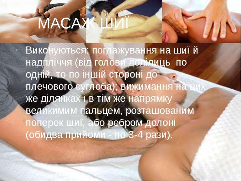 МАСАЖ ШИЇ Виконуються: поглажування на шиї й надпліччя (від голови долілиць п...