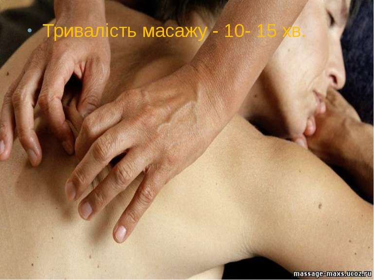 Тривалість масажу - 10- 15 хв.