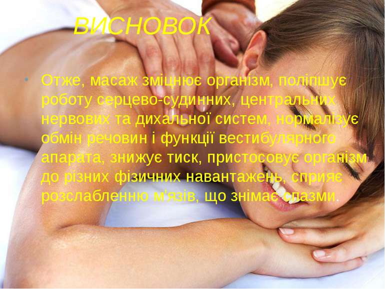 ВИСНОВОК Отже, масаж зміцнює організм, поліпшує роботу серцево-судинних, цент...