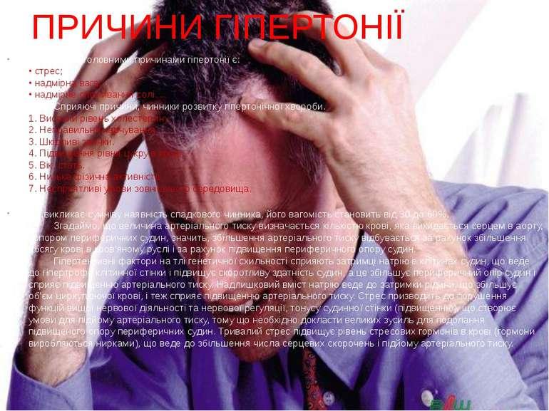 ПРИЧИНИ ГІПЕРТОНІЇ Отже, головними причинами гіпертонії є: • стрес; • надмі...