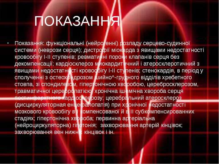 ПОКАЗАННЯ Показання: функціональні (нейрогенні) розладу серцево-судинної сист...