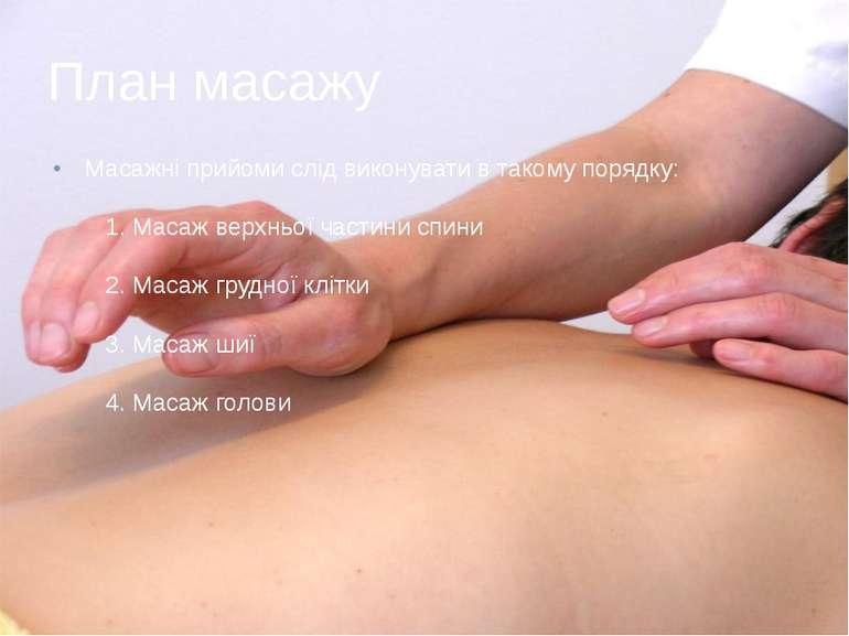 План масажу Масажні прийоми слід виконувати в такому порядку:  1. Масаж...