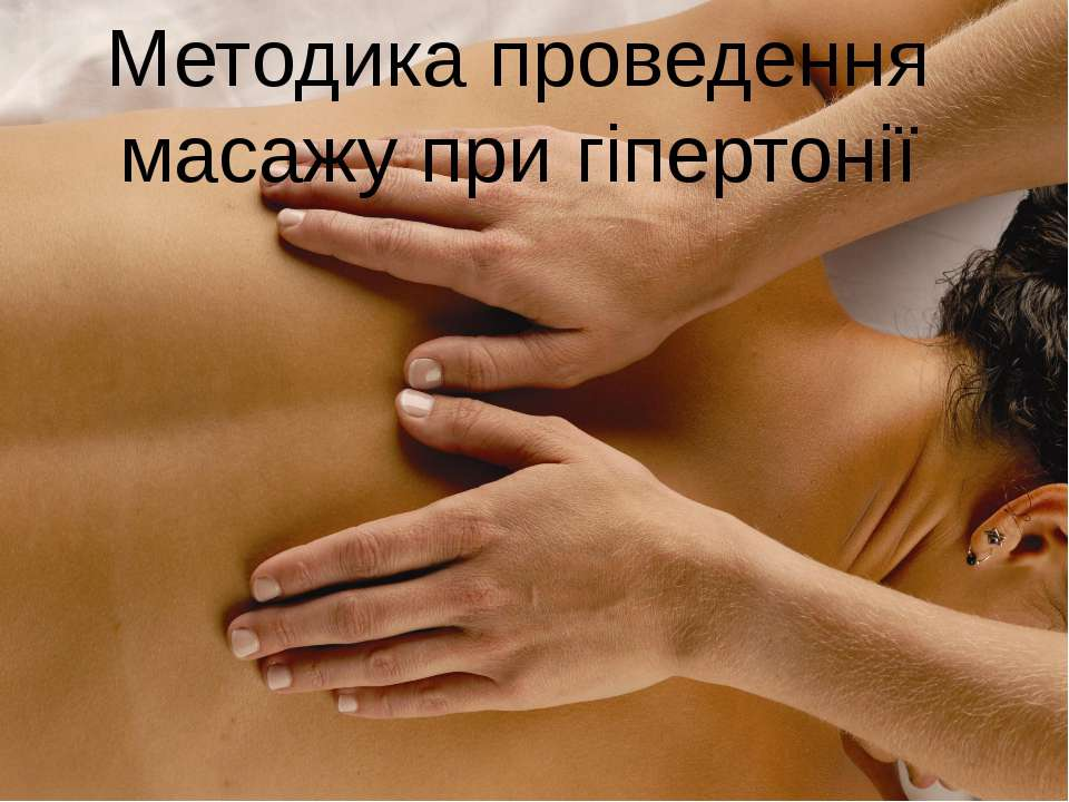 Методика проведення масажу при гіпертонії