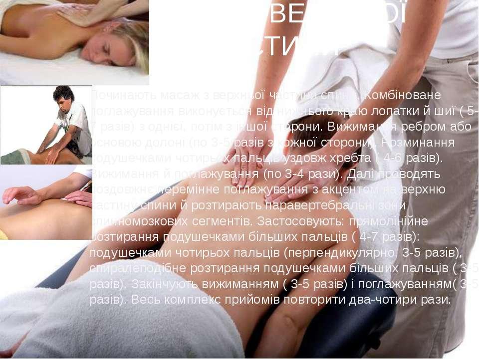 МАСАЖ ВЕРХНЬОЇ ЧАСТИНИ СПИНИ Починають масаж з верхньої частини спини. Комбін...
