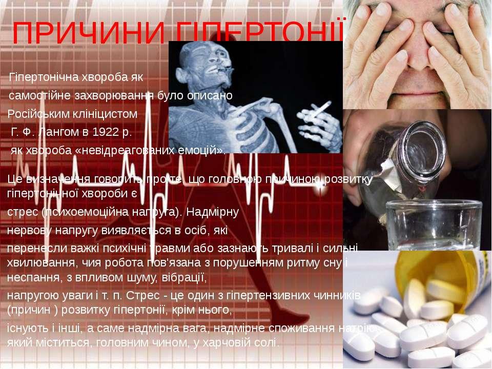 ПРИЧИНИ ГІПЕРТОНІЇ Гіпертонічна хвороба як самостійне захворювання було описа...