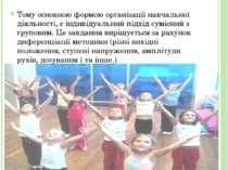 Тому основною формою організації навчальної діяльності, є індивідуальний підх...