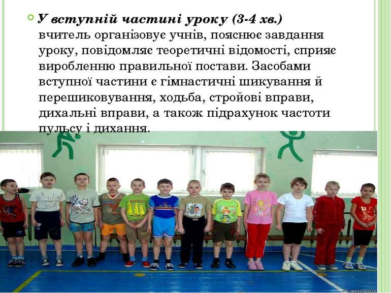 У вступній частині уроку (3-4 хв.) вчитель організовує учнів, пояснює завданн...