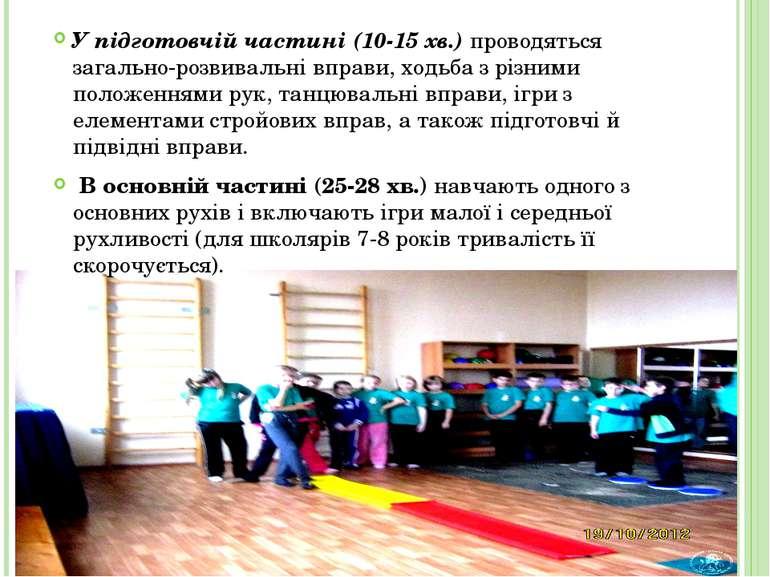 У підготовчій частині (10-15 хв.) проводяться загально-розвивальні вправи, хо...