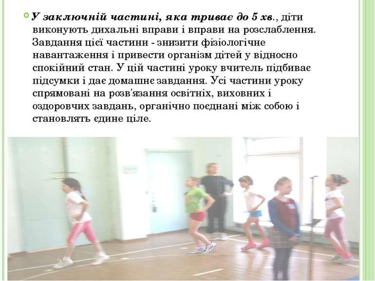 У заключній частині, яка триває до 5 хв., діти виконують дихальні вправи і вп...