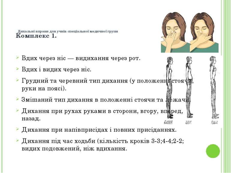 Дихальні вправи для учнів спеціальної медичної групи  Комплекс 1. Вдих через...