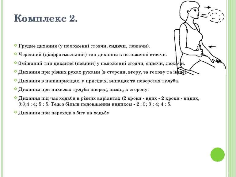 Комплекс 2. Грудне дихання (у положенні стоячи, сидячи, лежачи). Черевний (ді...