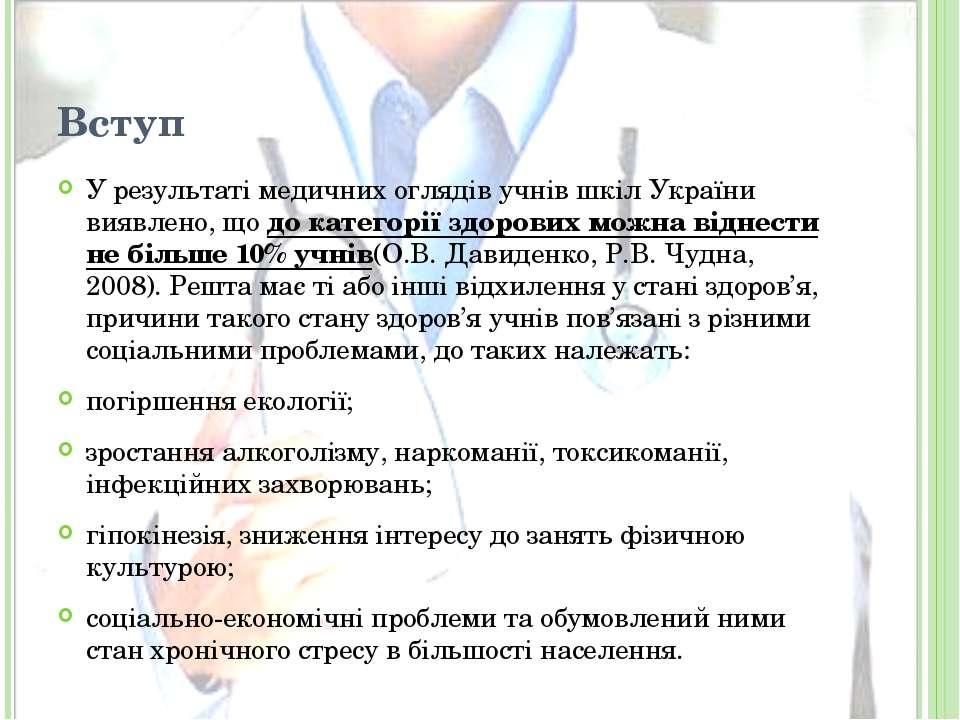 Вступ У результаті медичних оглядів учнів шкіл України виявлено, що до катего...