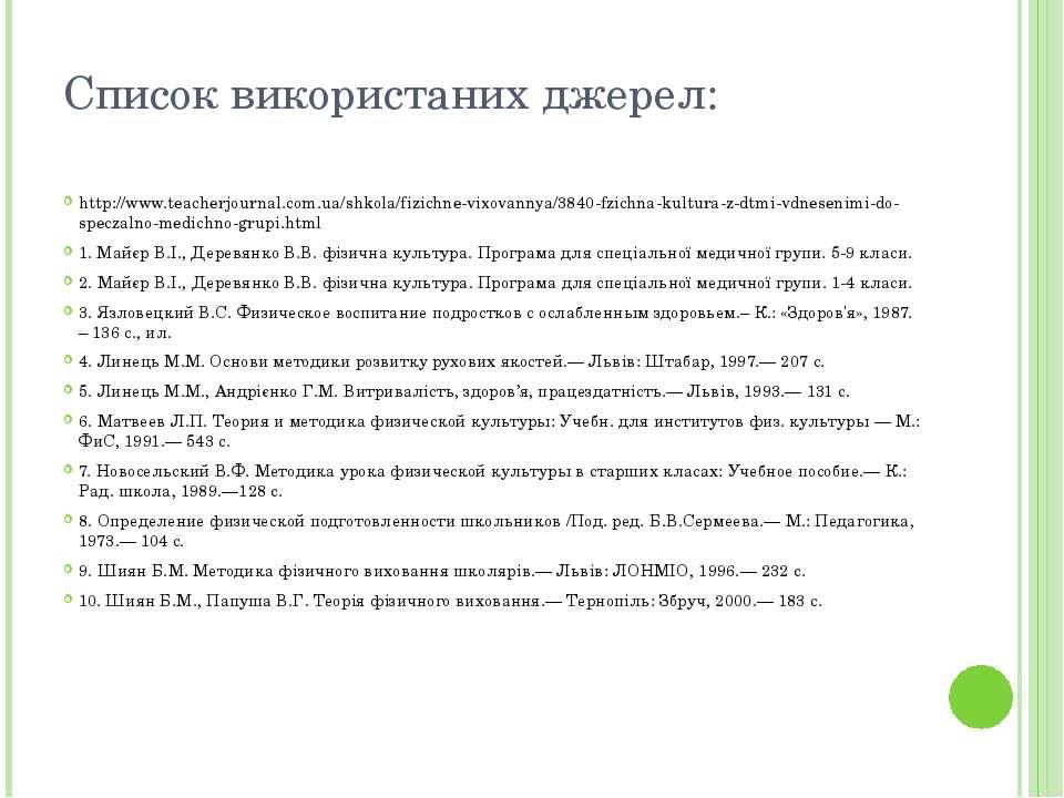 Список використаних джерел: http://www.teacherjournal.com.ua/shkola/fizichne-...