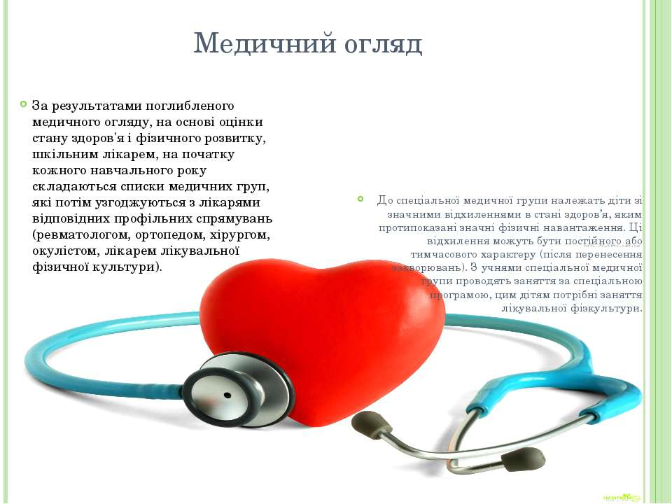 Медичний огляд За результатами поглибленого медичного огляду, на основі оцінк...
